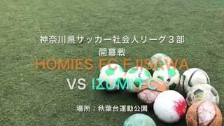 神奈川県社会人サッカーリーグ3部 開幕戦!! vs Izumi FC