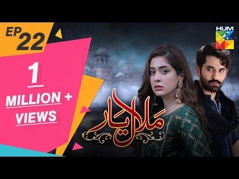 Malaal e Yaar Episode 22 HUM TV Drama 23 October 2019