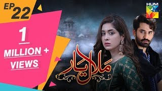 Malaal e Yaar Episode 22 HUM TV Drama 23 October 2019