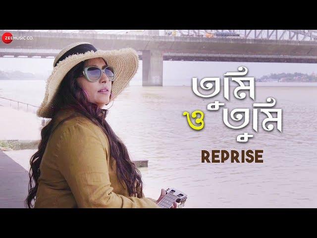Tumi O Tumi - Reprise | Kumar Sanu & Arunima Dey | Soumitra Chatterjee & Lily Chakraborty