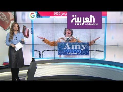 تفاعلكم | ترمب يهاجم مرشحة رئاسية ويصفها بـ امرأة الثلج  - 18:54-2019 / 2 / 11