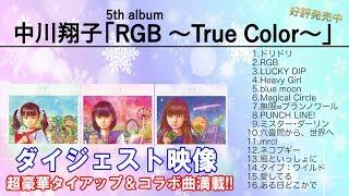 中川翔子5th Album『RGB ~True Color~』発売中! 楽曲配信中!! → https://smr.lnk.to/xSHxi 「RGB ~True Color~」 歌手のほか女優・タレント・声優・イラスト...