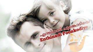 എന്തിനാടി പൂങ്കൊടിയെ Enthinadi poonkodiye nadan pattu Malayalam.