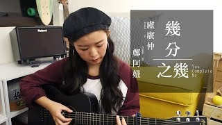 盧廣仲 Crowd Lu 【幾分之幾 You Complete Me】cover by 鄭阿妞Niuniu