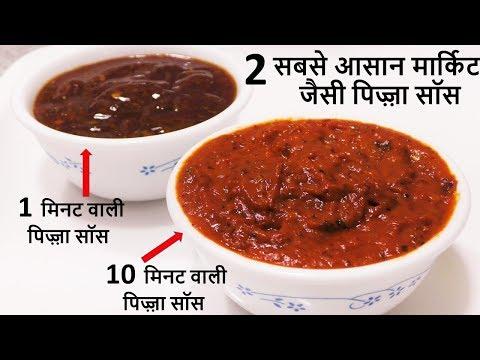 Pizza Sauce Recipe In Hindi - Pizza Sauce Recipe 2 Types - Quick And Easy Pizza Sauce - Pizza Recipe