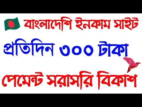 Earn 300 Taka Per Day    online income site payment bkash app   Bangla tutorial 2020