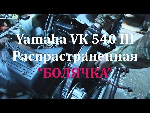 Yamaha VK 540 III. Распространенная =болячка=