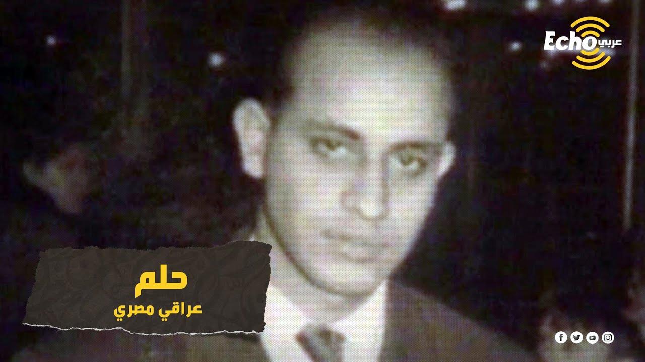 عالم ذرة مصري أرعب الإسرائيليين بعبقريته فقتلوه.. أسرار إغتيال الموساد لـ الدكتور يحيى المشد