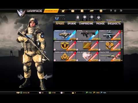 WarFace/Схема по выбиванию