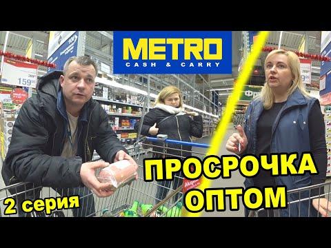 Просрочка оптом в Metro Cash & Carry / Продавцы в шоке от блогеров