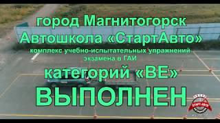 Категории ВЕ, экзамен в ГАИ Магнитогорска