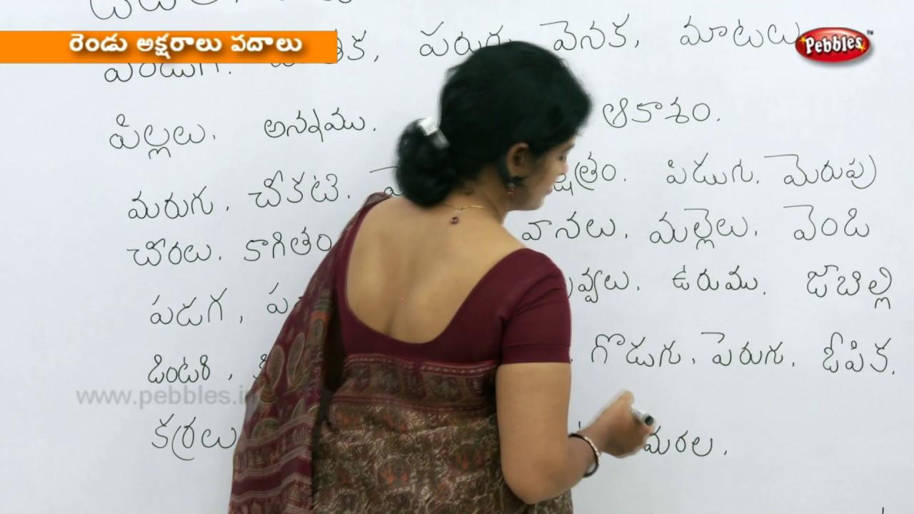writing three letter words in telugu preschool learning videos kids educational video in telugu