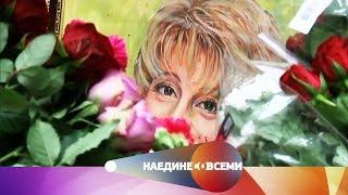 Наедине со всеми - Доктор Лиза: право нажизнь. Гости Глеб Глинка иКсения Соколова. Часть 1.
