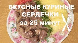 КУРИНЫЕ СЕРДЕЧКИ. С грибами тушенные в сметане. Вкусные и мягкие за 25 минут.