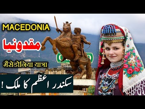 Travel To Macedonia | Full History Documentary About Macedon