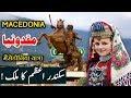 Travel To Macedonia | History  Documentary  In Urdu And Hindi | Spider Tv | مقدونیا کی سیر