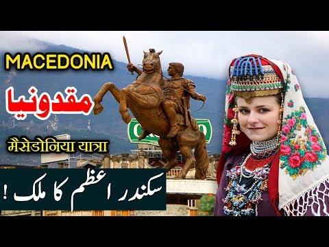 Travel To Macedonia | Full History Documentary About Macedonia In Urdu & Hindi | مقدونیا کی سیر