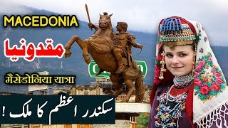 Travel To Macedonia | Full History Documentary About Macedonia In Urdu & Hindi | مقدونیا کی سیر