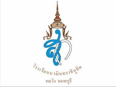 มาร์ชนวมินทราชินูทิศ หอวัง นนทบุรี