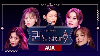 [퀸' Story] AOA '짧은 치마' @퀸덤 1차 경연(A Queen's Story : AOA 'Miniskirt' @Queendom 1st Battle)