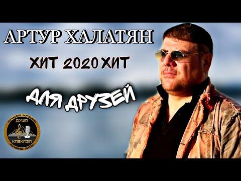Артур - Для друзей - Премьера 2020 - Бомба песня !