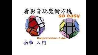 魔術方塊教學-斜鑽五魔方入門篇[Dodecahedron Cube][逢任的教學][字幕]