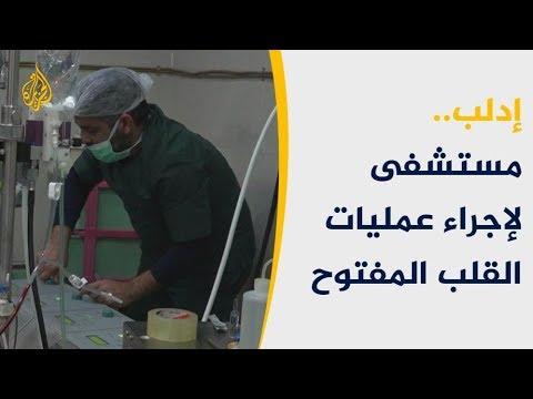 مستشفى لعمليات القلب المفتوح بإدلب  - نشر قبل 2 ساعة