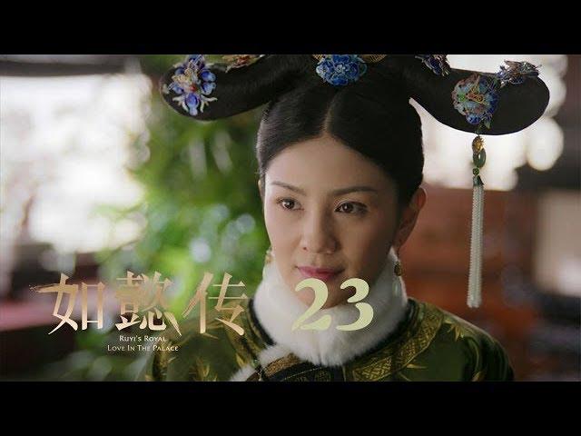 如懿傳 23 | Ruyi's Royal Love in the Palace 23(周迅、霍建華、張鈞甯、董潔等主演)