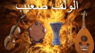 142. Doukali Lwelf s3ib عبدالوهاب الدكالي الولف صعيب