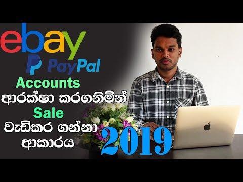 paypal 2019 | Nikkies Tutorials