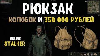 STALKER ОНЛАЙН / Колобок и 350 000 рублей за квесты