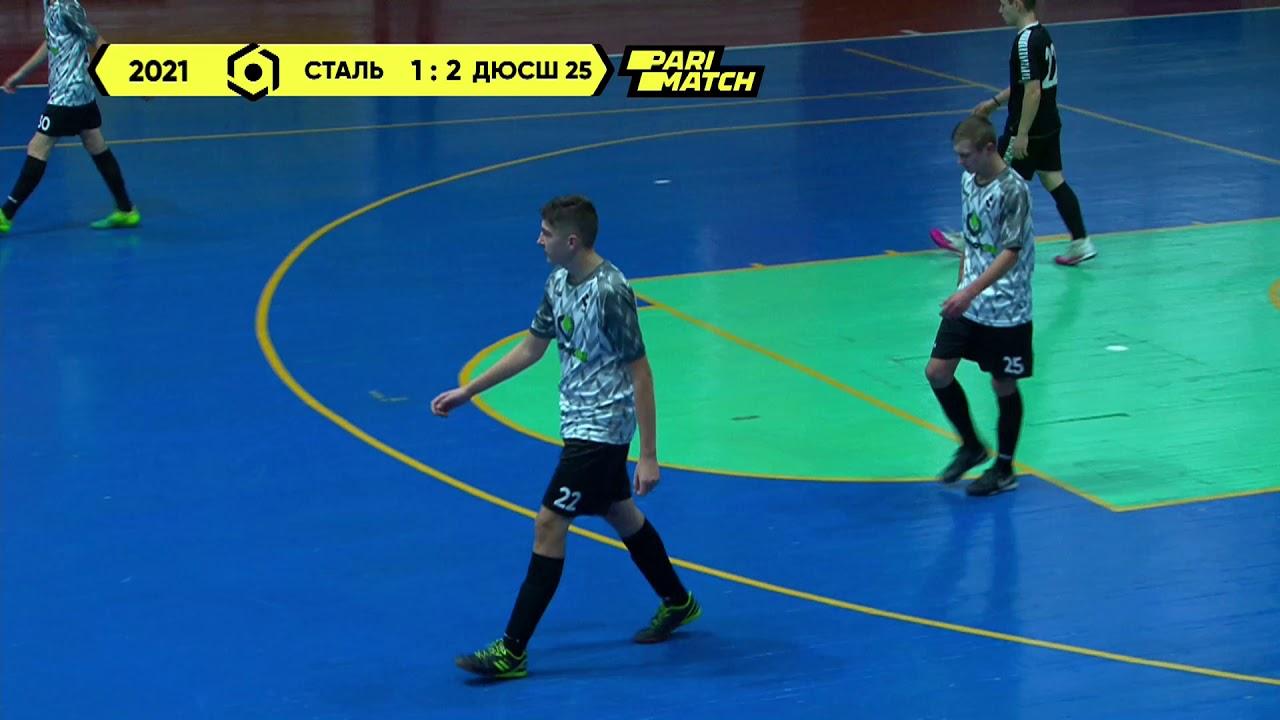 Матч повністю | ДФК Сталь 05|06' 5 : 2 ДЮСШ 25-2 05'