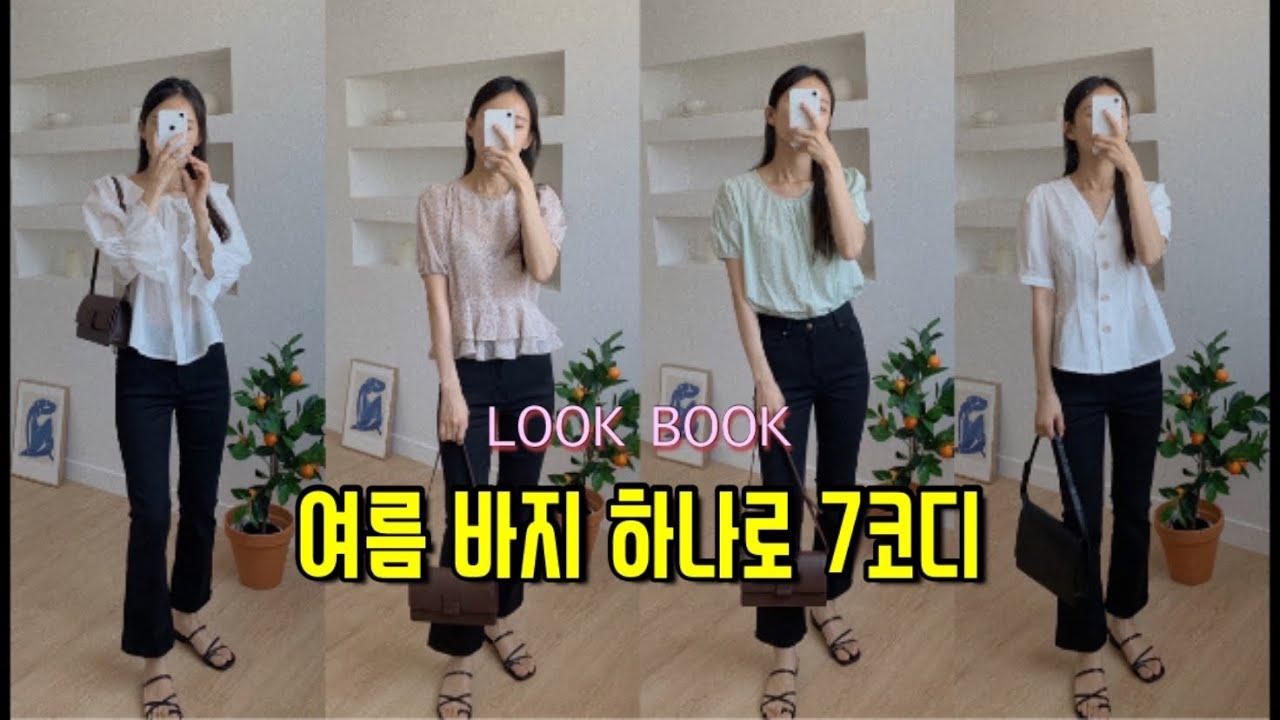 [씽쏭룩북🎀] 여름 팬츠 하나로 7 코디❤️ |  7 outfits LOOKBOOK