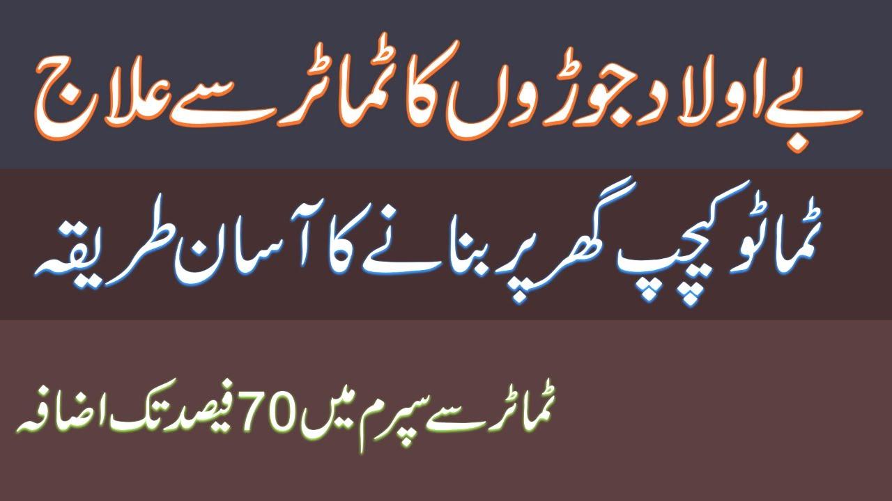 tomato ketchup recipe in urdu | how to increase sperm in
