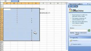Как в Excel сделать  Урок 8 Диапазон и выделение