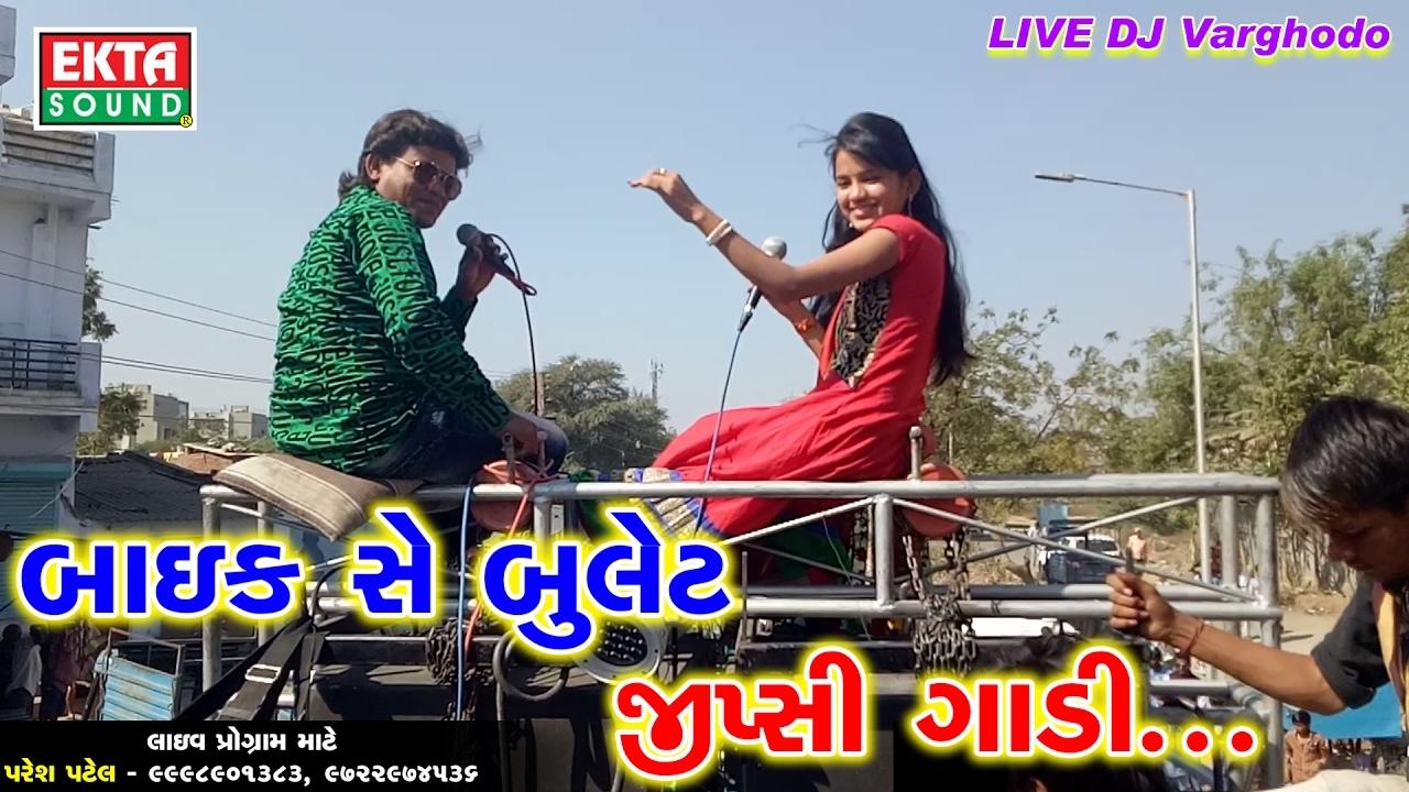 Bike Se Bullet Gypsy Gadi    Shital Thakor    LIVE DJ Varghodo    Ekta Sound