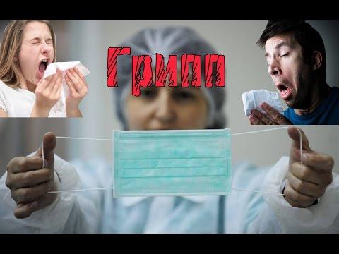 Что делать при гриппе | Симптомы гриппа и его личение