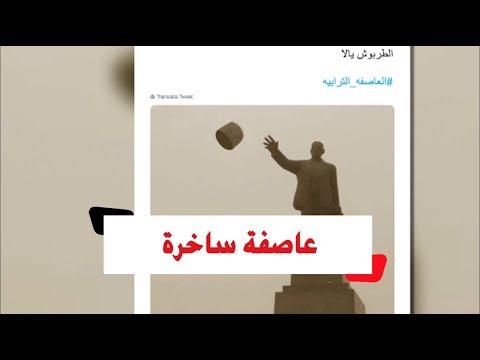 «الطربوش يالا»..هكذا تفاعل مغردو تويتر مع العاصفة الترابية  - 19:53-2019 / 1 / 16