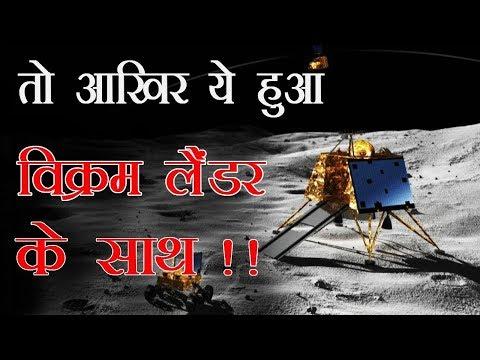 Chandrayan 2 मिशन