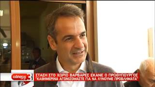 <span class='as_h2'><a href='https://webtv.eklogika.gr/k-mitsotakis-sti-makedonia-kathimerina-agonizomaste-gia-na-lynoyme-provlimata-15-11-19-ert' target='_blank' title='Κ. Μητσοτάκης στη Μακεδονία: Καθημερινά αγωνιζόμαστε για να λύνουμε προβλήματα   15/11/19   ΕΡΤ'>Κ. Μητσοτάκης στη Μακεδονία: Καθημερινά αγωνιζόμαστε για να λύνουμε προβλήματα   15/11/19   ΕΡΤ</a></span>