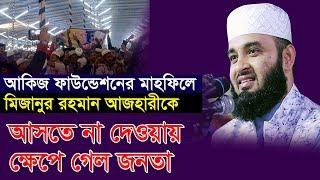 Gambar cover মিজানুর রহমান আজহারীকে মাহফিলে আসতে না দেওয়ায় যা ঘটল । Mizanur Rahman Azhari