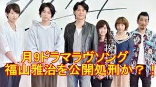 月9ドラマ『ラヴソング』出演の菅田将暉の演技力がやばい! https://www...