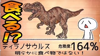 大型肉食恐竜ティラノサウルスを食べないと死んでしまう!? なんでも食べるバカゲーがおもしろすぎる!! - 食べないと死ぬ4