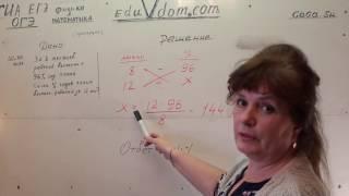Задачи на пропорции. Математика 5-6 класс — 00188
