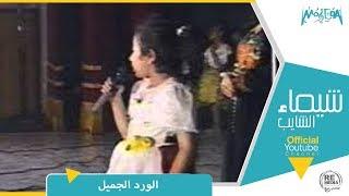 الورد جميل - شيماء الشايب / Shaimaa El Shayeb - Elward Gameel
