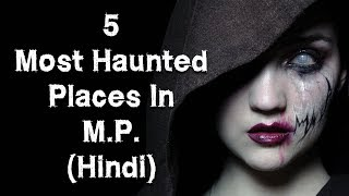 [हिन्दी] 5 Most Haunted Places In Madhya Pradesh In Hindi | MP | M.P. Haunted | Episode 11