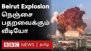 Beirut Blast : Massive Explosion in Lebanon – அதிரவைக்கும் Footage