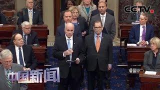 [中国新闻] 美国总统特朗普弹劾案审理与普通审判有何不同?| CCTV中文国际