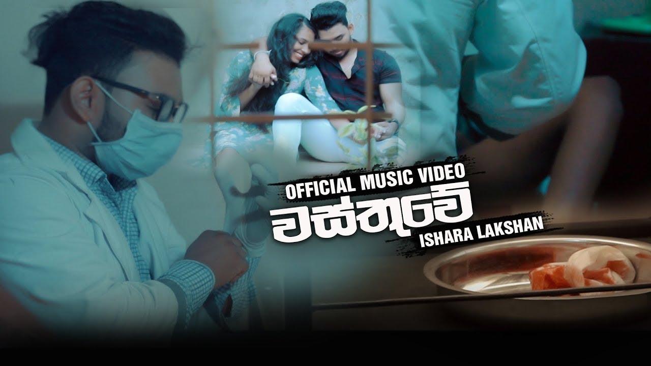 Wasthuwe (වස්තුවේ) - Ishara Lakshan Official Music Video | Sinhala New Song 2020