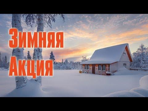 Что посмотреть зимой на TFE?